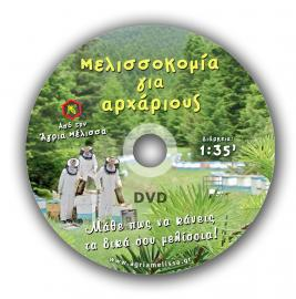 Beekeeping for beginners – DVD – AVAILABLE ONLY IN GREEK LANGUAGE
