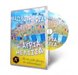 Queen Bee Breeding  Νο2 – DVD  - AVAILABLE ONLY IN GREEK LANGUAGE